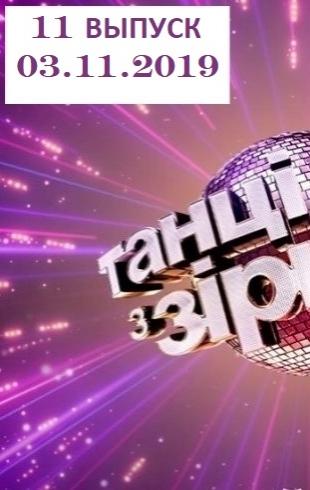 """""""Танці з зірками"""" 3 сезон: 11 выпуск от 03.11.2019 смотреть видео онлайн"""