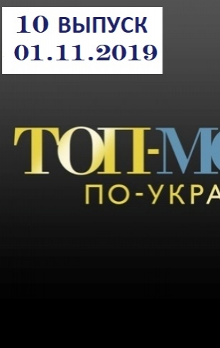 """""""Топ-модель по-украински"""" 3 сезон: 10 выпуск от 01.11.2019 смотреть онлайн ВИДЕО"""