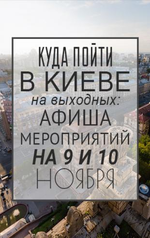 Куда пойти на выходных в Киеве: 9 и 10 ноября