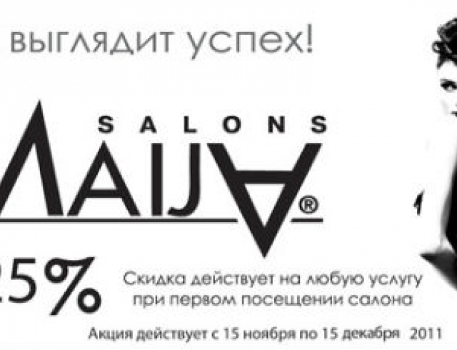 Хочешь 25% скидки в салоне красоты?