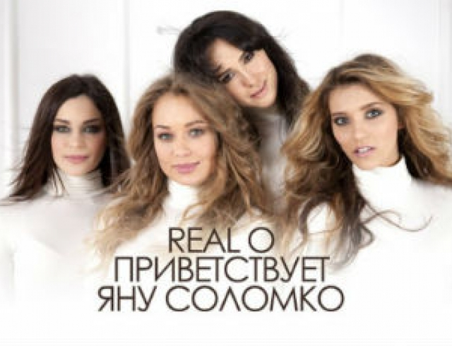 Новой участницей группы Real O стала Яна Соломко