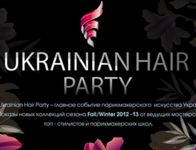 В Киеве пройдет вечер красоты - Ukrainian Hair Party