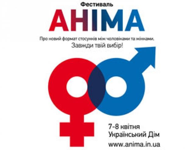 В Киеве пройдет двухдневный фестиваль «Анима»