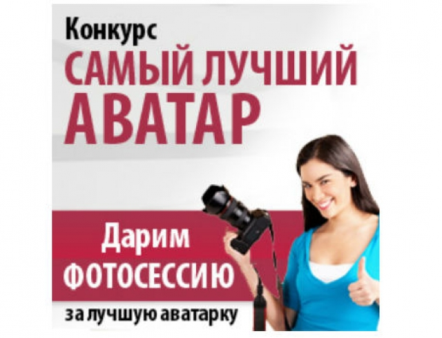"На ХОЧУ новый конкурс ""Самый лучший аватар"""