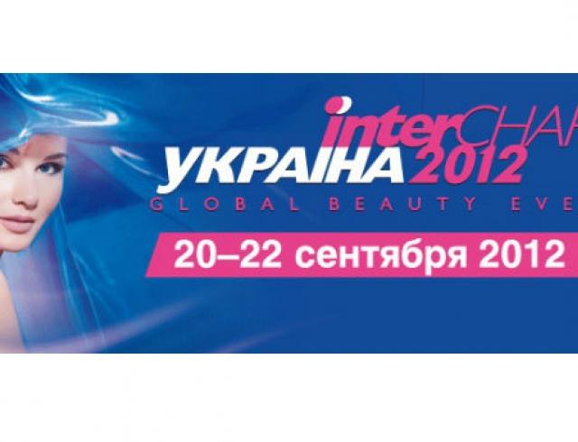 С 20 по 22 сентября в Киеве пройдет InterCHARM-2012