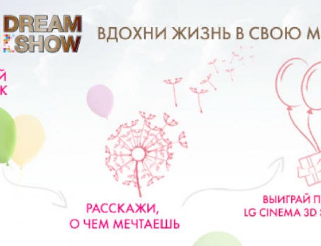 Dream Show: вдохни жизнь в свою мечту!
