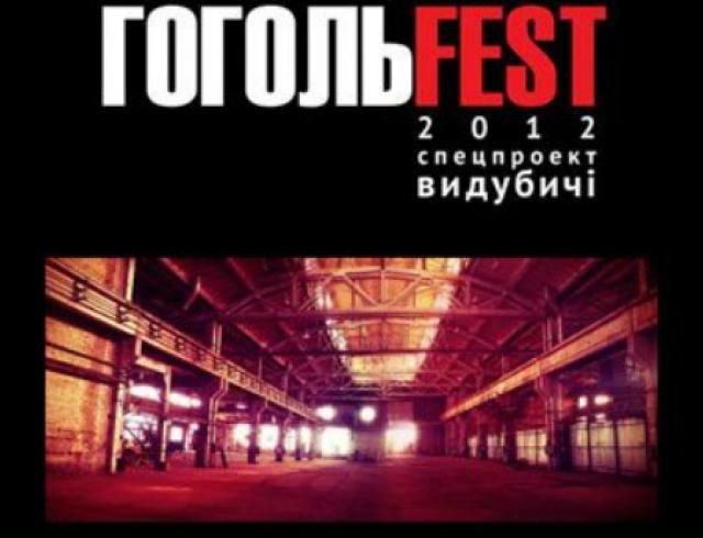"""""""Гогольfest-2012"""": первые подробности"""