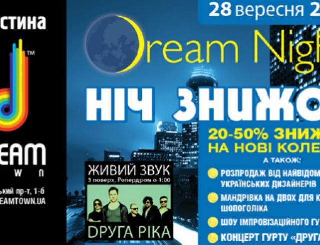 В Dream Town пройдет ночь скидок