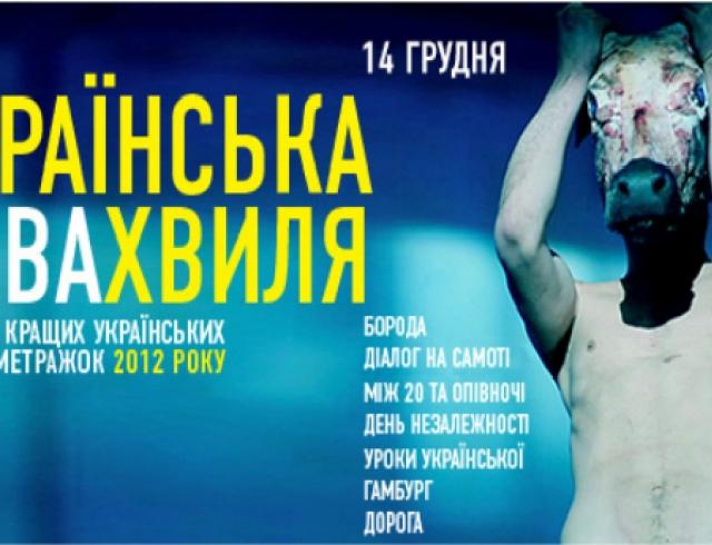"""В Киеве стартует кинопроект """"Украинская новая волна"""""""
