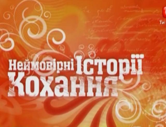 """""""Невероятные истории любви"""": Штефанко, Рубальская, Кондулайнен, Добржанская"""