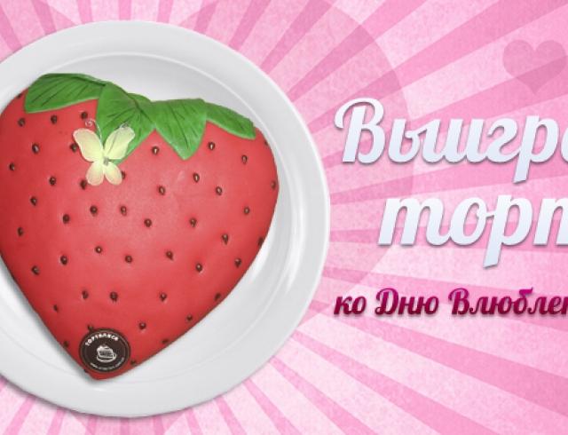 ХОЧУ разыгрывает сладкий подарок ко Дню Валентина