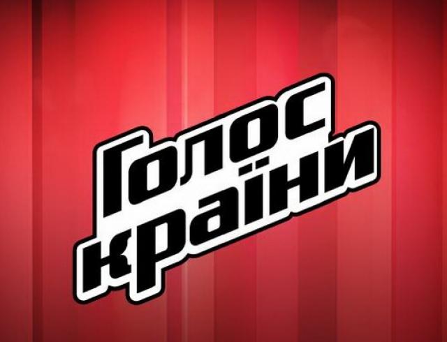 """Почему Вакарчук, Кароль, Скрипка и Пономарев выбрали """"Голос країни""""?"""