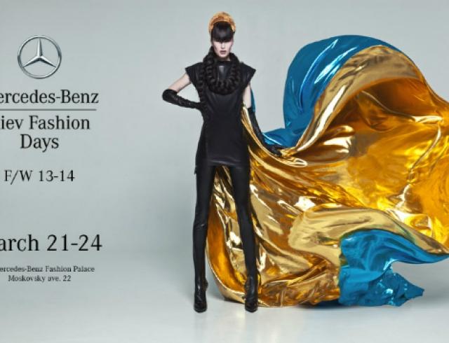 21 марта в Киеве стартуют Mercedes-Benz Kiev Fashion Days