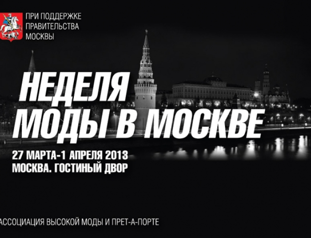 Неделя моды в Москве пройдет с 27 марта по 1 апреля