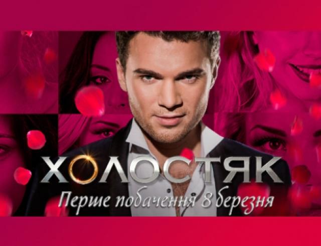 """""""Холостяк-3"""" Выпуск 3. Часть 1"""
