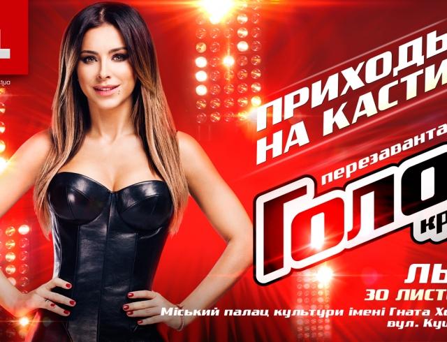 Стали известны имена тренеров четвертого сезона «Голосу країни»