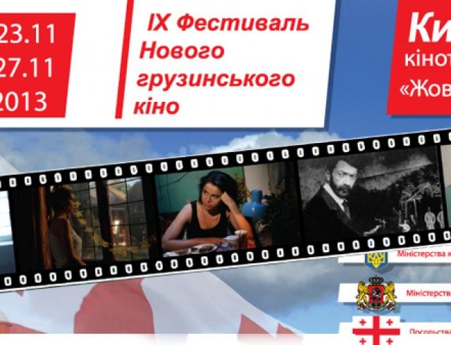 В Киеве пройдет фестиваль нового грузинского кино