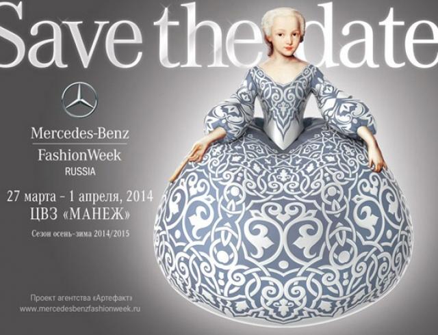 27 марта стартует Mercedes-Benz Fashion Week Russia: расписание