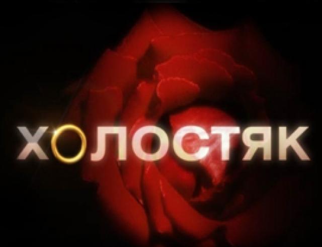 Шоу «Холостяк»: кто следующий герой?