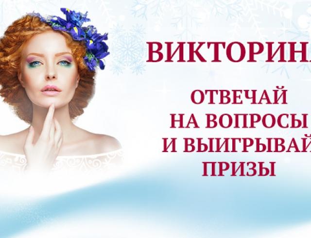 Выиграй приз к Новому году!