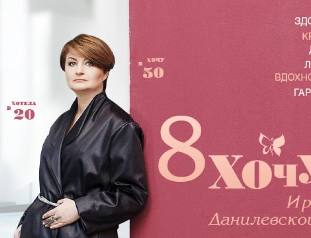 Чего хочет Ирина Данилевская: в 20 лет и сейчас