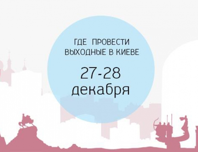 Где провести выходные: 27-28 декабря в Киеве