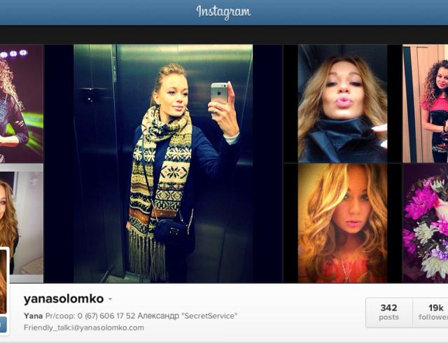 О чем расскажет звездный Instagram: Яна Соломко