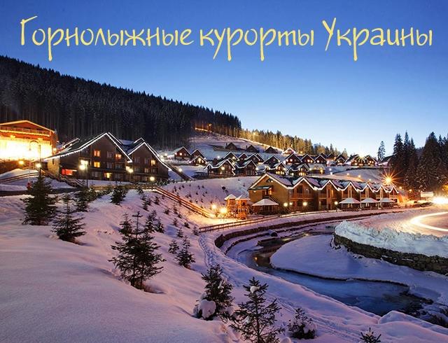 Куда поехать отдыхать в Украине: горнолыжные курорты