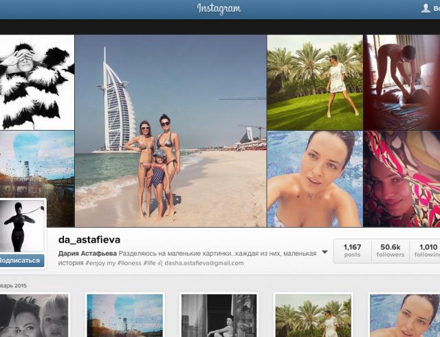 О чем расскажет звездный Instagram: Дария Астафьева