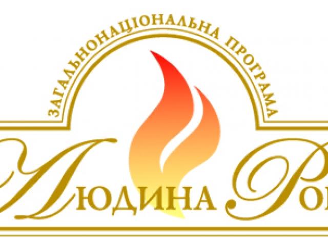 Кто стал лауреатом девятнадцатой общенациональной программы «Человек года– 2014»