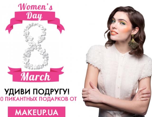 Удиви подругу! 10 пикантных подарков от makeup.ua