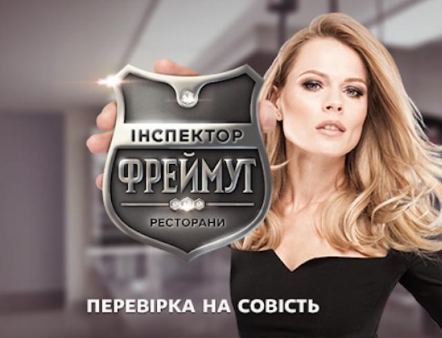 Инспектор Фреймут 2: смотреть онлайн третий выпуск 15.04.2015 (видео)
