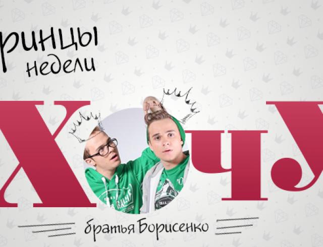 Принцы недели: братья Борисенко