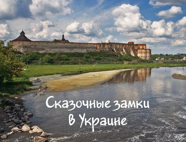 Куда поехать на майские праздники 2015: сказочные замки в Украине