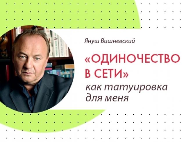 Януш Вишневский: какие книги писателя нужно обязательно прочесть