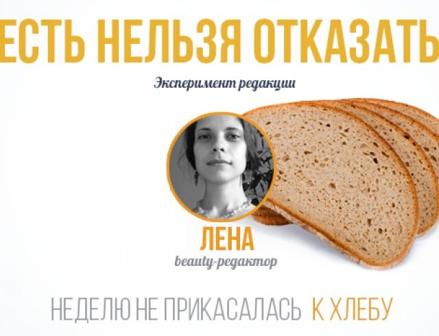 Как я отказалась от хлеба на неделю: эксперимент редакции