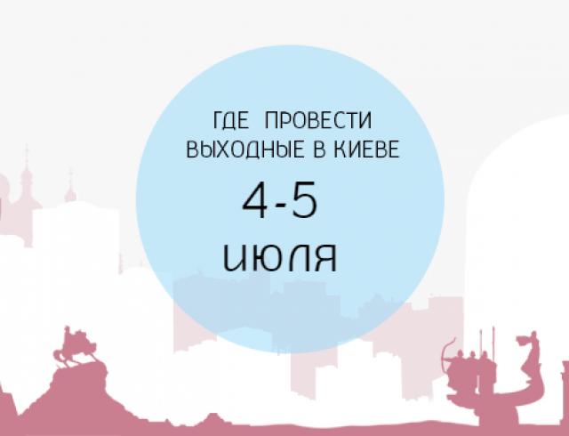 Где провести выходные: 4-5 июля в Киеве