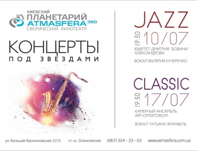 Куда пойти в Киеве: концерты под звездами