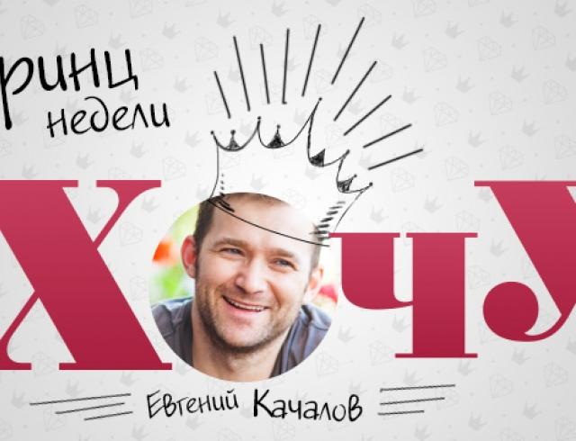 Принц недели: Евгений Качалов