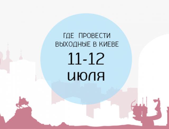 Где провести выходные: 11-12 июля в Киеве: десятка лучших событий