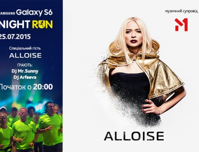 Певица Alloise выступит для киевских бегунов