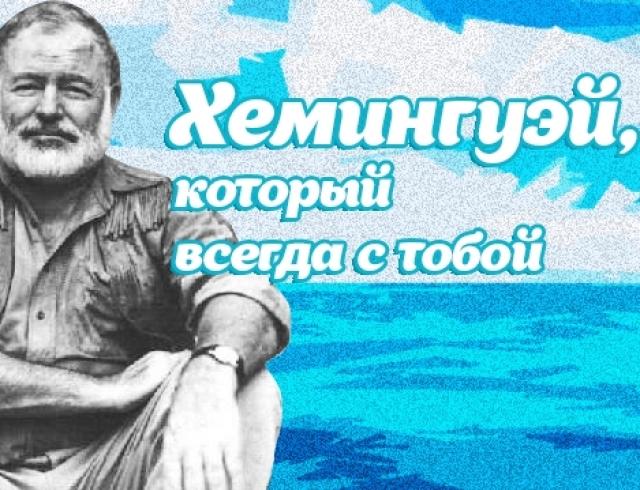 Хемингуэй, который всегда с тобой: что говорил о жизни великий писатель