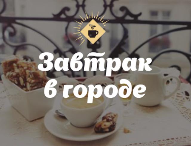 Где позавтракать в Киеве: breakfast-марафон