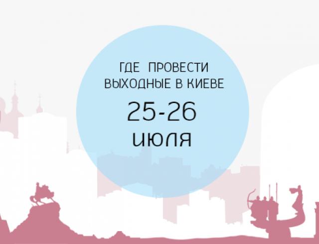 Где провести выходные: 25-26 июля в Киеве: лучшие события уикенда