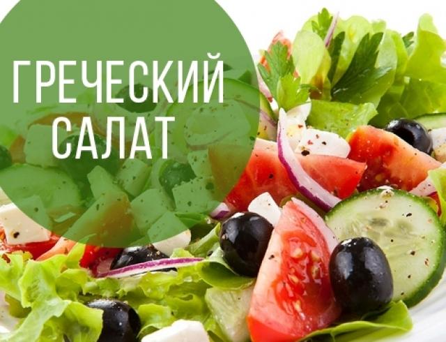Как резать помидоры на салат греческий