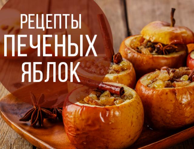 Десерт, который не полнит: оригинальные рецепты печеных яблок