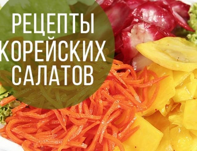 Смотреть салаты с рецептами