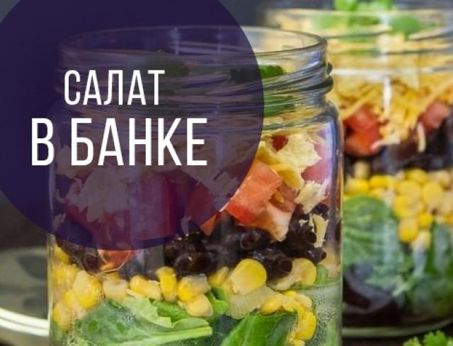 Салат в банке: блюдо в тренде, которое обязательно стоит приготовить