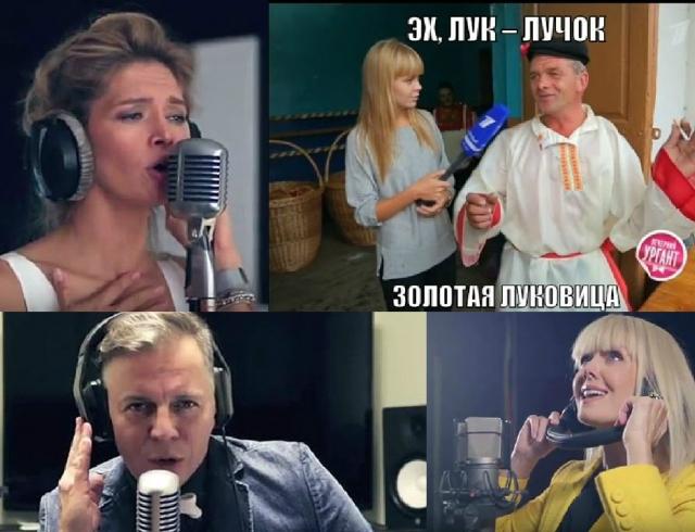 Эх, лук-лучок: Вера Брежнева, Иван Ургант, Филипп Киркоров, Алсу, Тимати и Елка поют вместе