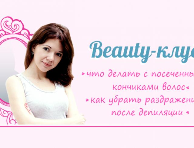 Beauty-клуб: что делать с посеченными кончиками волос, а также как убрать раздражение после депиляции